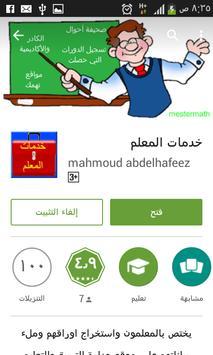 محمود عبد الحفيظ أحمد screenshot 4