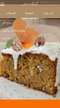 طبخات الشيف 2018 poster