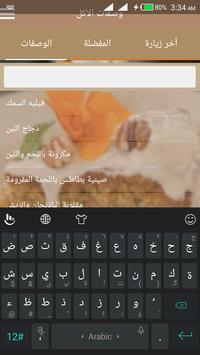 طبخات الشيف 2018 screenshot 1