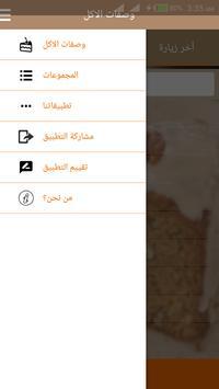 طبخات الشيف 2018 screenshot 2