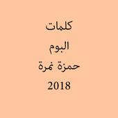 كلمات البوم حمزة نمرة الجديد |2018 icon