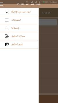 كلمات البوم حمزة نمرة الجديد |2018 apk screenshot