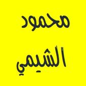 القرآن الكريم بصوت الشيخ محمود الشيمي بدون إعلانات icon
