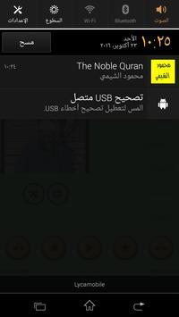 القرآن الكريم بصوت الشيخ محمود الشيمي بدون إعلانات apk screenshot