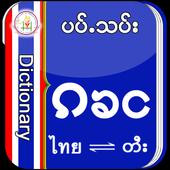 Mahavon Thai-Tai Dictionary icon