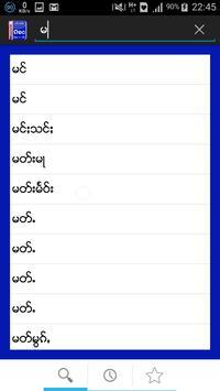 Mahavon Thai-Tai Dictionary apk screenshot