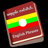 Mahavon Eng Phrases icon