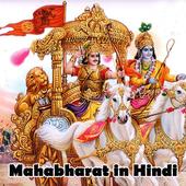 Mahabharat (महाभारत कथा हिंदी में ) Hindi Ebook icon
