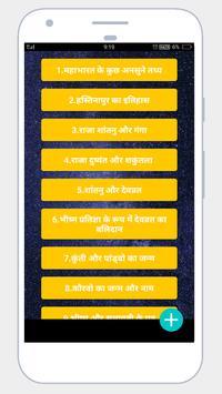 Mahabharat (महाभारत कथा हिंदी में ) Hindi Ebook poster