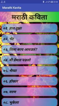 🌹 Marathi Kavita 💘 मराठी कविता 💔 poster