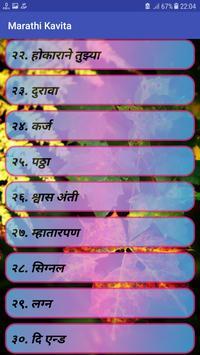 🌹 Marathi Kavita 💘 मराठी कविता 💔 screenshot 1
