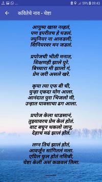 🌹 Marathi Kavita 💘 मराठी कविता 💔 screenshot 7