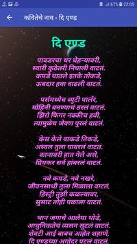 🌹 Marathi Kavita 💘 मराठी कविता 💔 screenshot 6