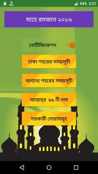 মাহে রমজান ২০১৬ poster
