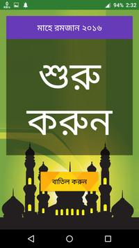 মাহে রমজান ২০১৬ apk screenshot
