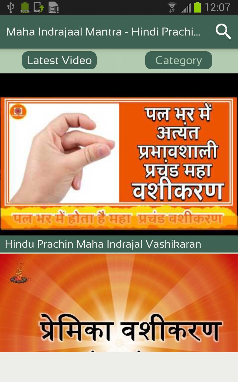 Maha Indrajaal Mantra - Hindi Prachin Mahaindrajal for