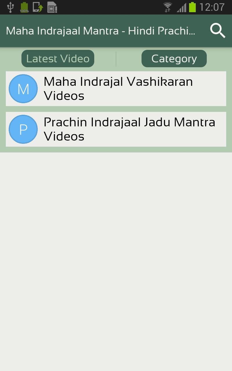 Maha Indrajaal Mantra - Hindi Prachin Mahaindrajal for Android - APK