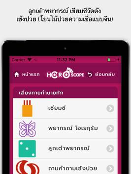 ฟันธงดวง 12 ราศี โดย หมอลักษณ์ เรขานิเทศ screenshot 9