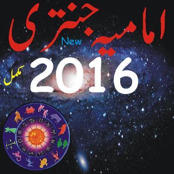 Imamia jantri 2016 Complete poster