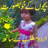 bachon k islami naam urdu icon