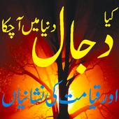 Dajjal or qayamat icon