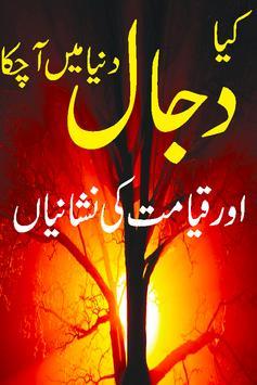 Dajjal or qayamat poster