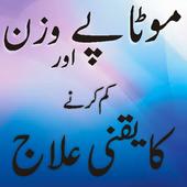 motapy ka ilaj+urduu icon