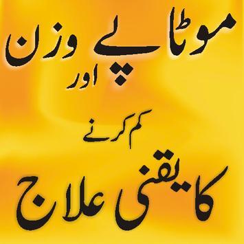 motapy ka ilaj+urduu poster
