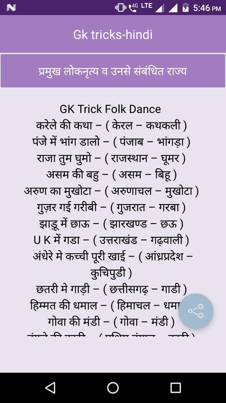rajasthan current gk in hindi pdf