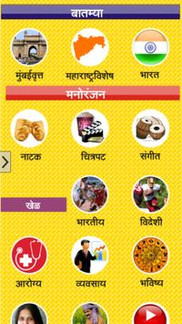 Maharashtra Express News apk screenshot