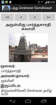 10 Chennai Temples screenshot 1
