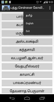 10 Chennai Temples screenshot 2