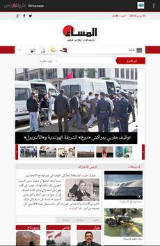 MarocPress apk screenshot
