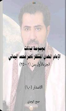 بيان نون الجزء 1 poster