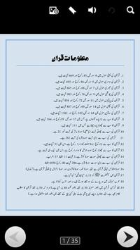General Knowledge In Urdu poster