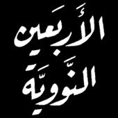 Forty Hadith Nawawi icon