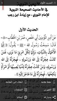 Forty Hadith Nawawi apk screenshot