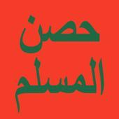 ikon حصن المسلم - أذكار