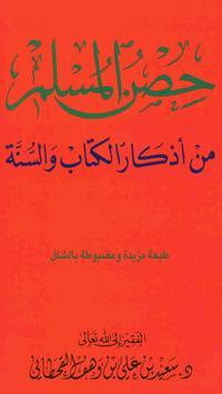 حصن المسلم - أذكار poster