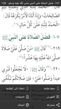 Hisn Al Muslim - Azkar apk screenshot