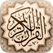 القرآن كامل بدون انترنت