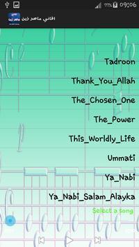 اغاني ماهر زين screenshot 3