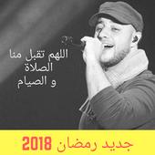 ماهر زين رمضان  maher zain ramadan 2018 icon