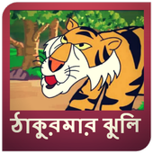 Thakurmar Jhuli Golpo & Video (ঠাকুরমার ঝুলি) icon