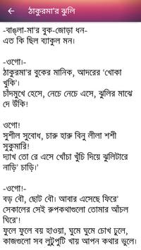 Thakurmar Jhuli Golpo & Video (ঠাকুরমার ঝুলি) screenshot 5