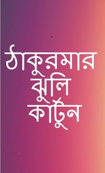 Thakurmar Jhuli Golpo & Video (ঠাকুরমার ঝুলি) poster