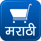 Marathi Grocery Shopping List icon
