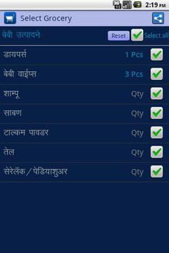 Marathi Grocery Shopping List apk screenshot