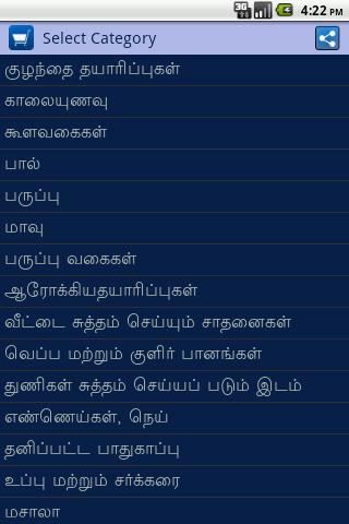 Tamil Grocery Shopping List for Android - APK Download