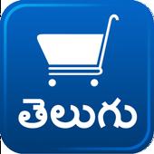 Telugu Grocery Shopping List icon